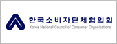 한국소비자단체협의회 Korea National Council of Consumer Organizations
